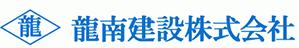 龍南建設株式会社